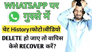 whatsapp chat recover kese kre । how to recover chat history on whatsapp
