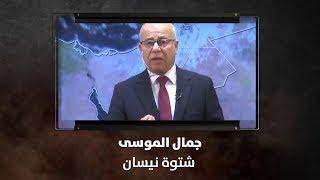 جمال الموسى - شتوة نيسان