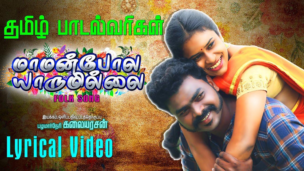 Maaman Pola Song Lyrical Video | Kalaiyarasan | Manavai Madhan | APK | BUILA | FOLK SONG VIDEO