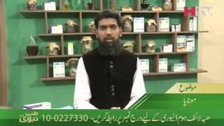 Download Video Tib E Nabvi | Motapa | HTV MP3 3GP MP4