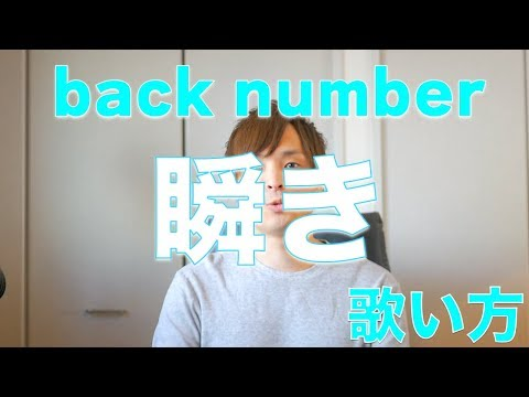 「歌い方シリーズ」back number/瞬き( 映画 『8年越しの花嫁 奇跡の実話』主題歌)バックナンバー 歌い方