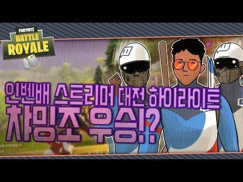 챠밍조 우승? 인벤배 포트나이트 스트리머 대전 하이라이트 Fortnite