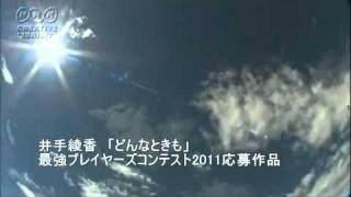 井手綾香「どんなときも」R&Bバージョン