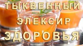 Тыквенный Эликсир Рецепт