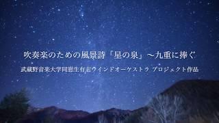 【作曲】吹奏楽《吹奏楽のための風景詩「星の泉」〜九重に捧ぐ〜》