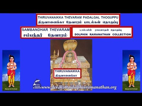 THEVARAM SONGS VOL408 SAMBANDAR THEVARAM THIRUVANAIKKA VANAIKKAVIL  DOLPHIN RAMANATHAN COLLECTION