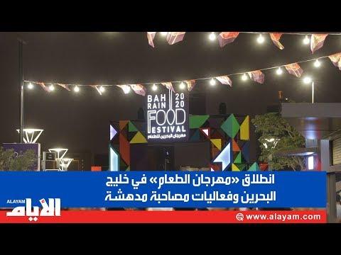 انطلاق «مهرجان الطعام» في خليج البحرين وفعاليات مصاحبة مدهشة  - نشر قبل 1 ساعة