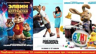 10 семейных фильмов про говорящих животных!
