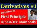 Derivatives by First Principle | Mathematics | Class 11 | Class 12 | JEE Main / Advanced