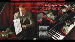 """""""Завръщане"""" - Авторски диск на композитора Александър Савелиев"""