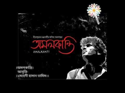 Amalkanti Roddur Hote Cheyechilo  | Bangla Recitation |  AMALKANTI/Nirendranath Chakraborty