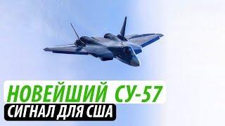 Новейший Су-57. Сигнал для США
