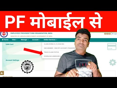 EPF withdrawal online, New pf withdrawal form, Documents required for pf withdrawal 2018