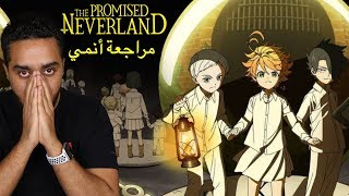 مراجعة أنمي The Promised Neverland