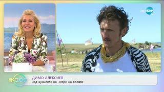 """Димо Алексиев - в ролята на водещ на """"Игри на волята"""" - """"На кафе"""" (06.07.2020)"""