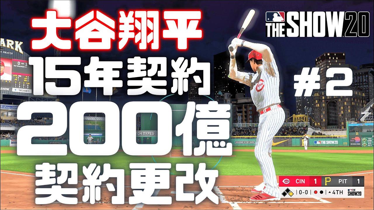 【MLB The Show 20】大谷翔平がサイヤング賞と本塁打王の同時獲得を目指す#2 Shohei Ohtani Cy Young Award & Home run king