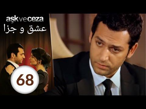 سریال عشق و جزا - قسمت 68