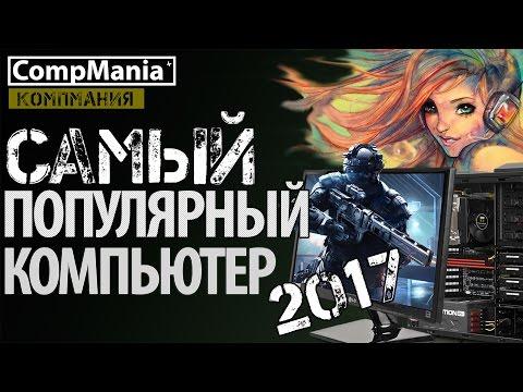 Cамый популярный компьютер для игр на 2017