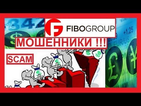 Fibo Group - КАК ИМЕННО ЗАВЛЕКАЮТ ЛОХОВ В Фибо Форекс?