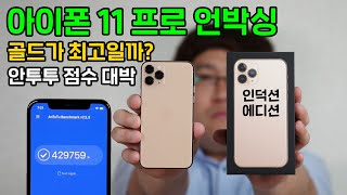 아이폰11프로 골드 언박싱!  안투투 점수 43만점 근접, 골드가 최고일까?