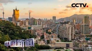 [中国新闻] 澳门开启新纪元 澳门成就 举世瞩目 | CCTV中文国际