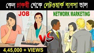 কেন চাকরি থেকে Network Marketing ভাল?   Why network marketing is better than a job?   Bangla