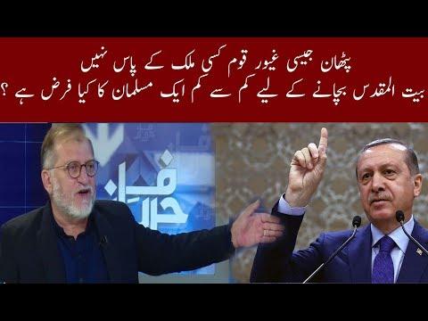 Harf E raz With Orya Maqbol jan | 13 December 2017 | Neo News