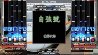 【BMS】★24 自強號 -Monsther- / 痛男次郎