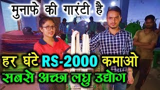 हर घंटे RS-2000 कमाने की गारंटी, Business ideas in hindi,Noodle making Business,Pasta making