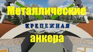 видео Анкера