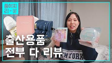 쭘이지부부가 직접 준비한 출산용품 리스트 리뷰