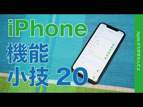 私がよく使っているiPhoneの機能や小技20