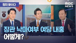 [정치 맞수다] 장관 낙마여부 여당 내홍 어떻게?, &…
