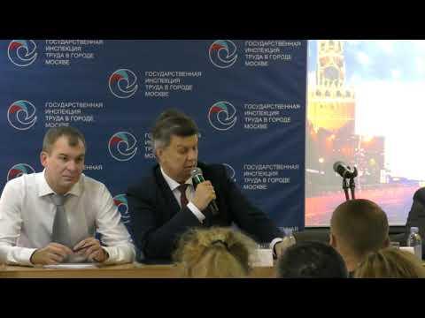 17.10.2019 Публичное слушание в Государственной инспекции труда в городе Москве