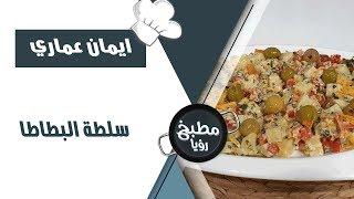 سلطة البطاطا - إيمان عماري