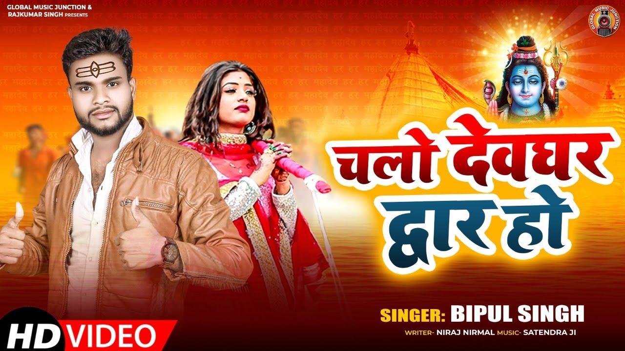 HD VIDEO - Chalo Devghar Dwaar Ho | Bipul Singh | चलो देवघर द्वार हो | Latest Kanwar Song 2021 | GMJ