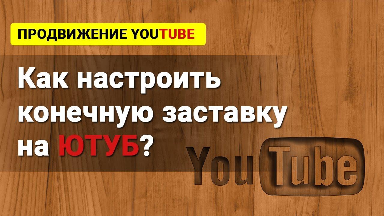 Конечная заставка на YouTube.  Как сделать конечную заставку в конце видео