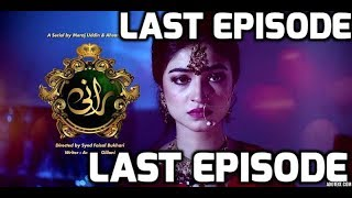 Upcoming Last Episode of Rani Drama  Har Pal GEO Drama By Unique Dunya