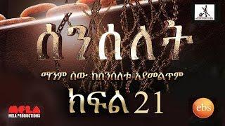 Senselet Drama - Part 21 (Ethiopian Drama)