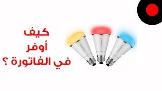 طرق توفير الطاقة مع إضاءات MiPow و غيرها