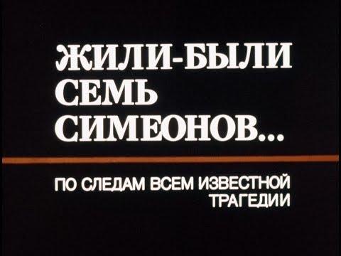 Жили были Семь Симеонов... Документальный фильм 1989 года о захвате самолета, В ХОРОШЕМ КАЧЕСТВЕ 2K
