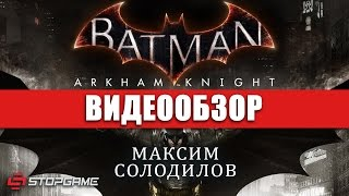 Обзор игры Batman Arkham Knight
