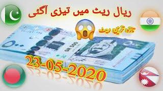 Saudi riyal rate in Pakistan India Bangladesh Nepal, Saudi riyal rate today, 23May 2020,