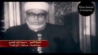 Чтение Къур`ана, 1968 год. Махьмуд Халиль Аль-Хусорий [2]