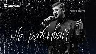 Азамат Биштов - Не разбивай | Премьера трека 2019