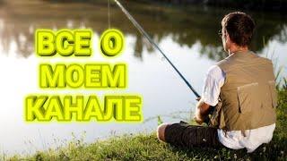 ВСЕ О КАНАЛЕ .Разговорное видео, какая рыбалка будет на канале.