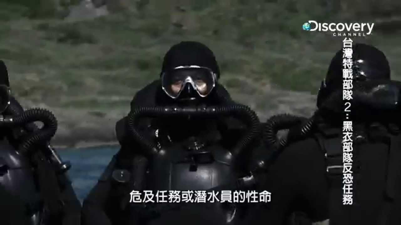 《臺灣特戰部隊2 黑衣部隊反恐任務》- 04循環式水肺訓練 - YouTube