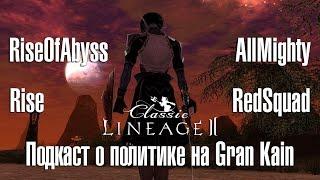 Lineage 2 Classic - Подкаст о политике на Gran Kain