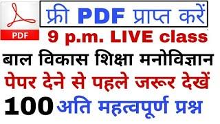 bal Vikas and psychology and most important question Hindi mein/samvida varg 2 2019/9:00 p.m. live c