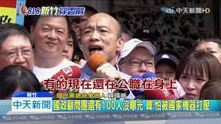 20190818中天新聞 韓國瑜新竹馬拉松式參拜 天后宮贈上穿雲箭